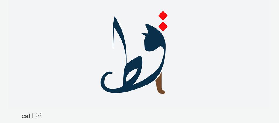 Mahmoud-tammam-design-calligraphie-spanky-few